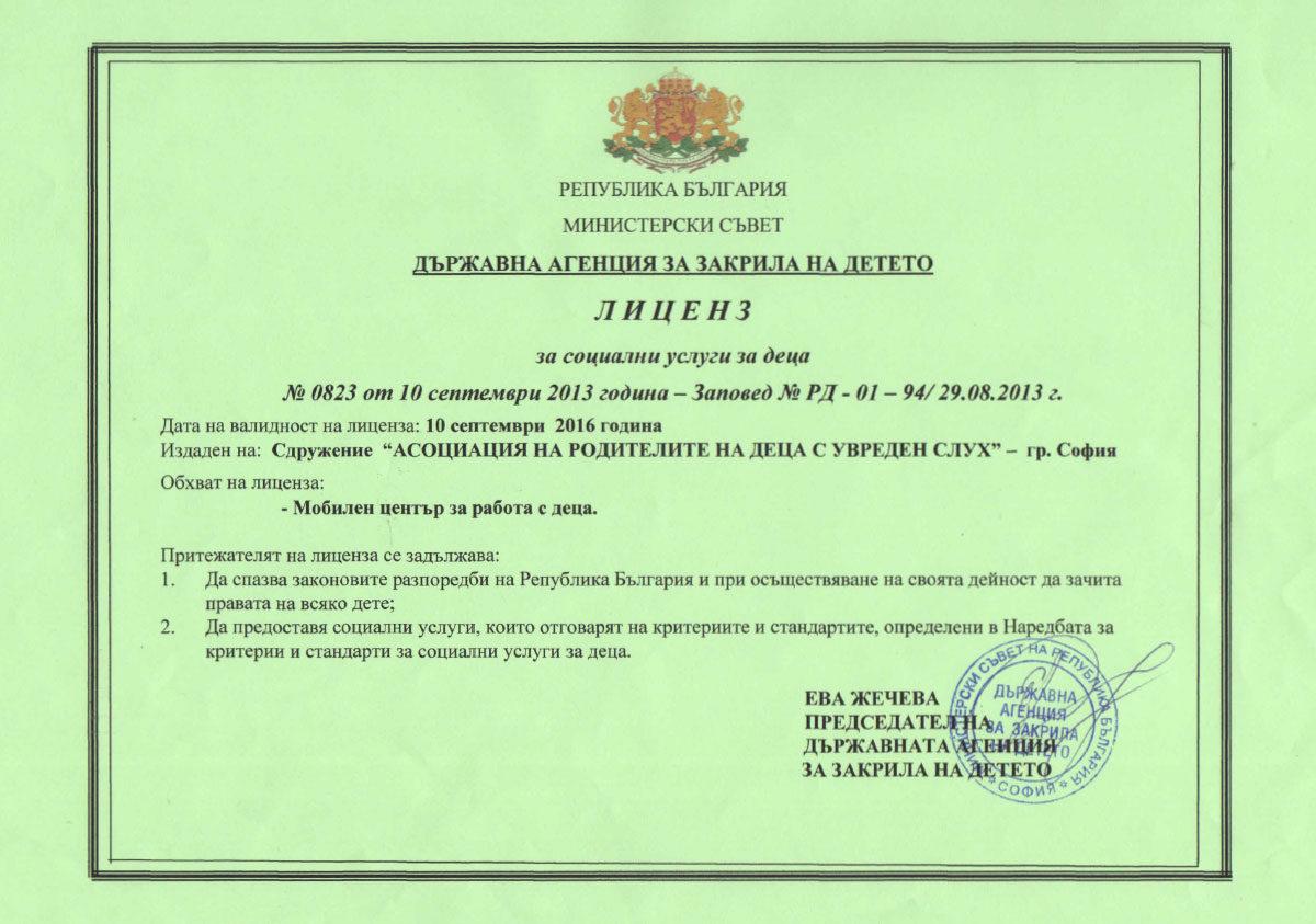 licens-mobilen-centar-za-integracia-na-vazrastni