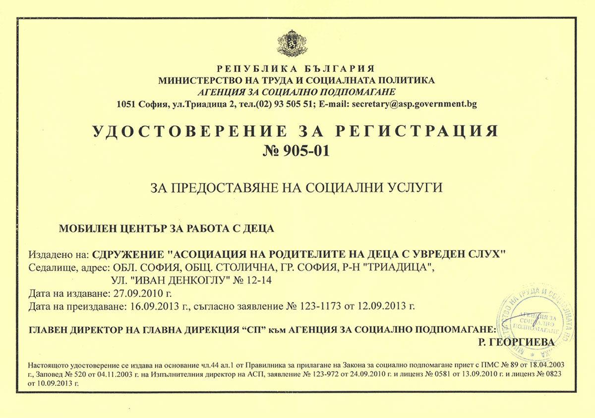 licens-mobilen-centar-za-rabota-s-deca