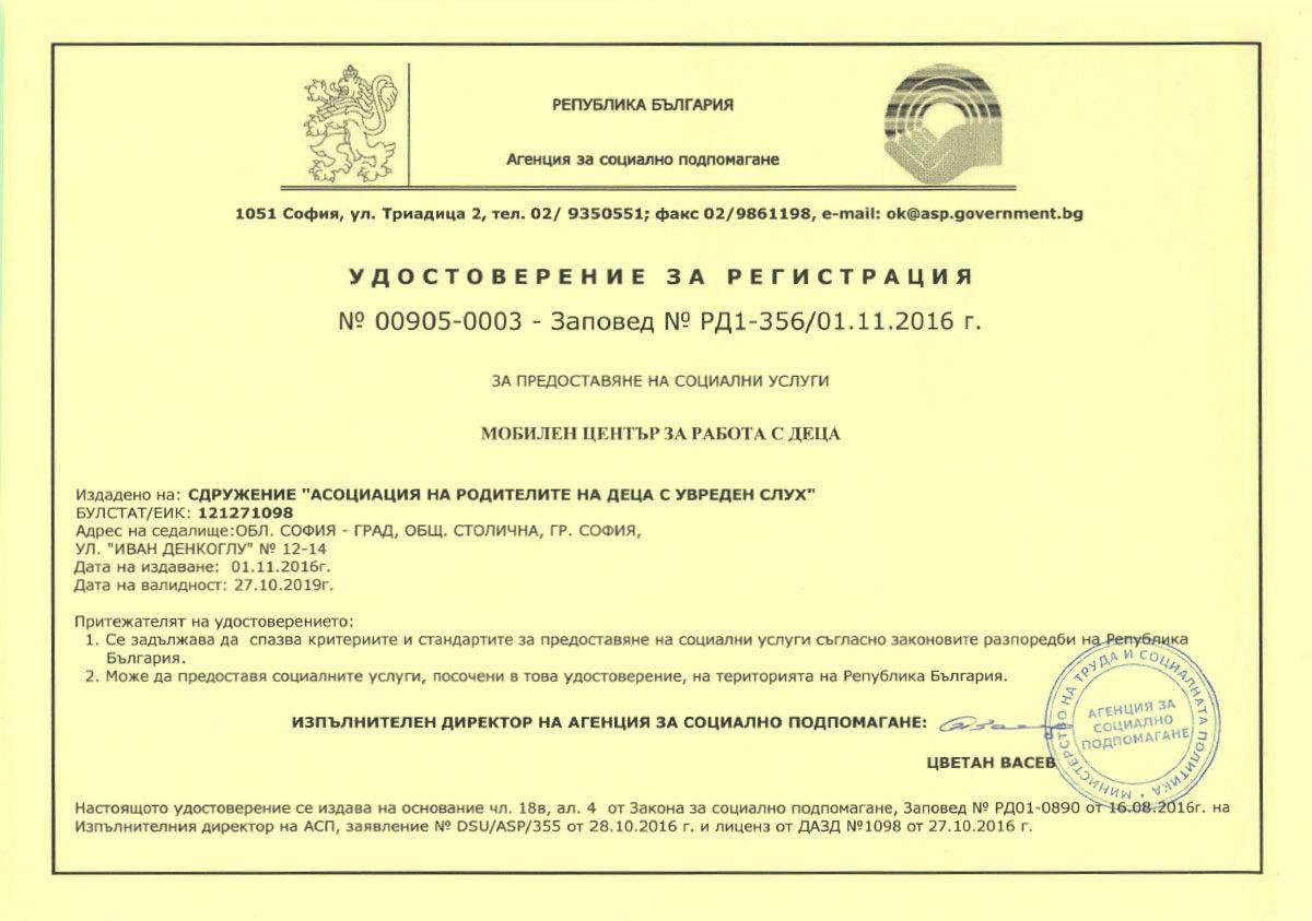 licens-socialni-uslugi-deca-1