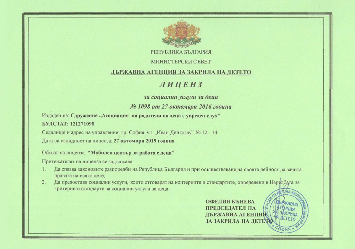 licens-socialni-uslugi-deca-2