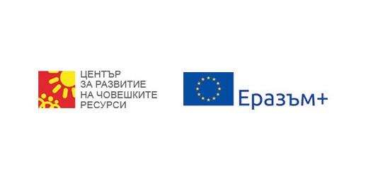 НЕИЗКАЗАН – Проект финансиран от програма Еразъм + на Европейския Съюз