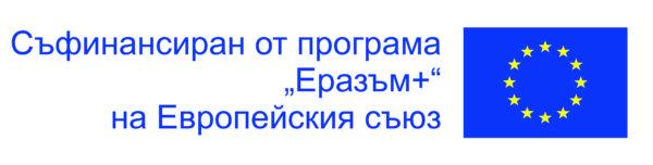"""Проект """"Красотата на различието"""" – реализиран с финансовата подкрепа на програма Еразъм+"""